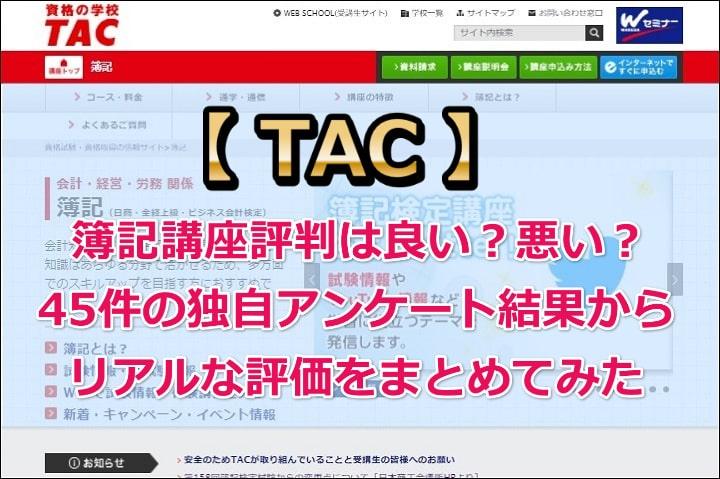 TAC簿記講座の評判口コミ