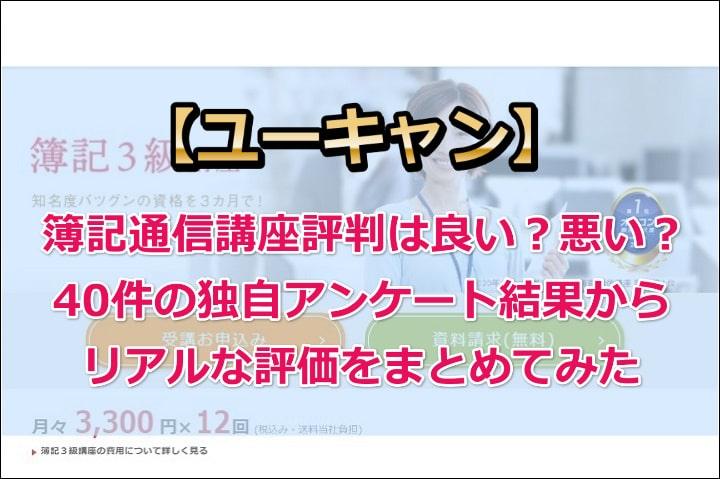 ユーキャン簿記通信講座の評判口コミ